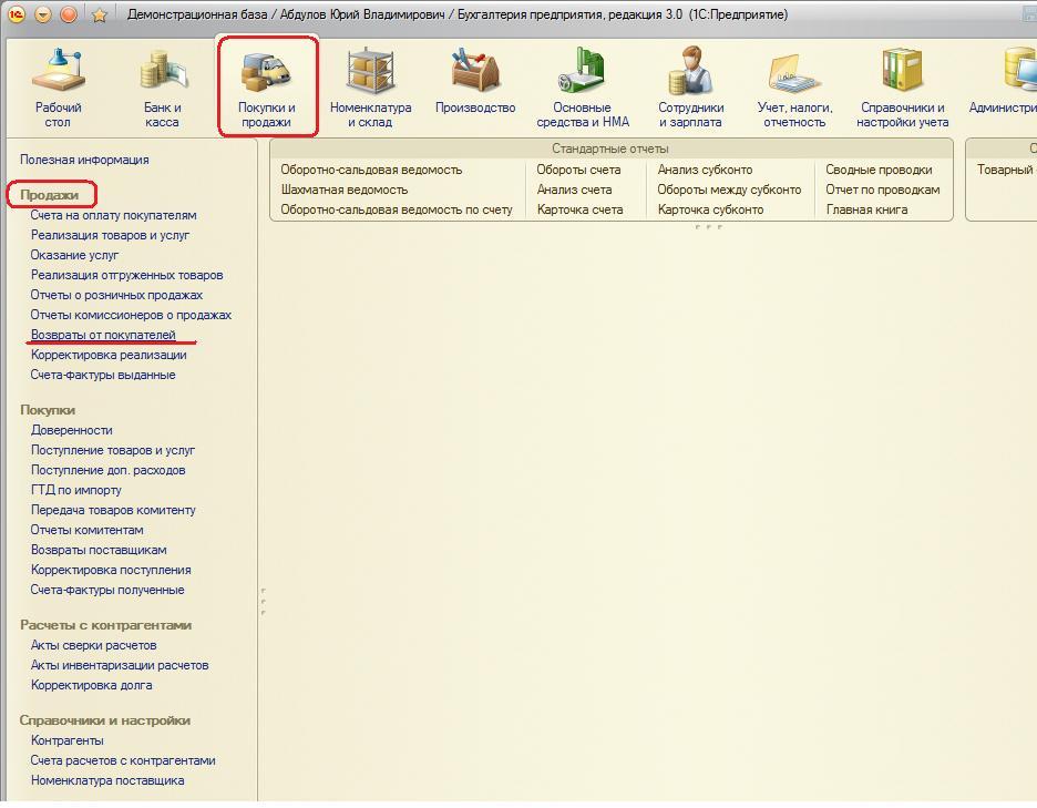 1с продажи документ установка сервера 1с предприятие на windows