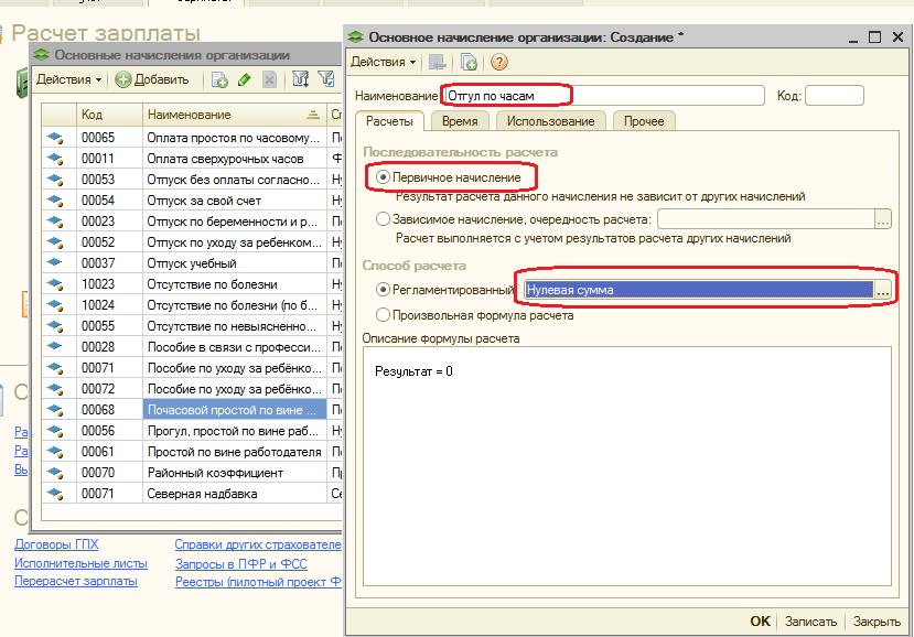 Обновление 1с 8.2 зуп 2.5 сколько стоит 1 час работы 1с программиста