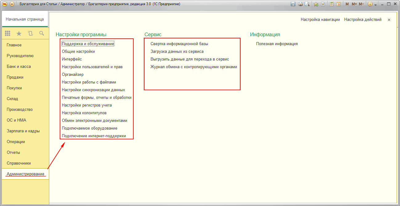 1с упп настройка колонтитулов обновление через конфигуратор 1с 8.2 порядок действий