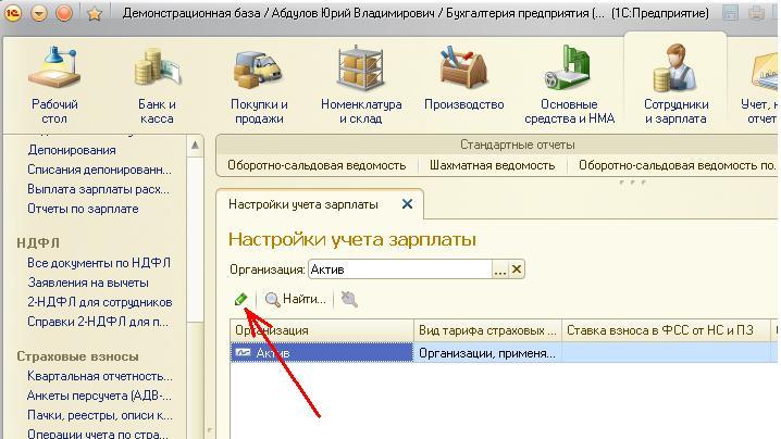 1с установка районного коэффициента 1с 8.2 бухгалтерия предприятия обновление 1.6.26.3