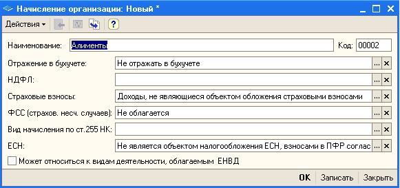 Основания и порядок обращения взыскания на имущество лица, обязанного платить алименты