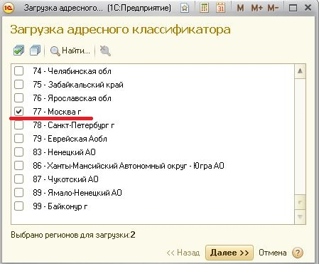Как установить классификатор адресов в 1с 8.3 бухгалтерия