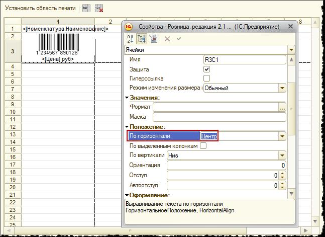 Настройка полей печати 1с почему не проводится отчет о розничных продажах в 1с 8.2