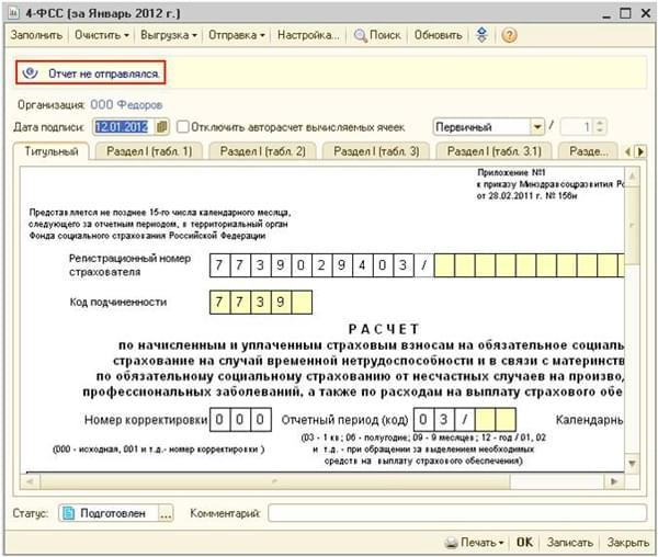 Программа 1с установка в ставропольском крае адреса фирм обновления 2011 для 1с