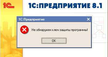 При запуске 1с предприятия выдаётся сообщение Не обнаружен ключ