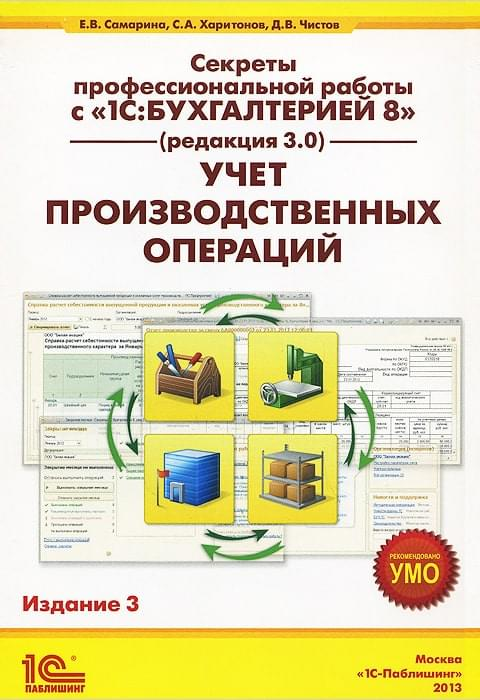 Борисова в переход на 1с 8 скачать бесплатно 1с 8 бухгалтерия настройка параметров учета артикул