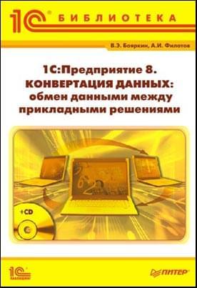 скачать книгу 1с предприятие 8.1. простые примеры разработки