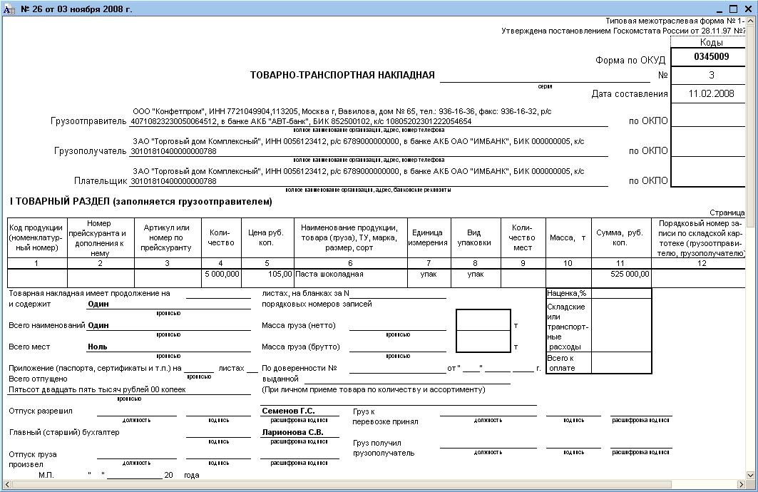 Типовая Форма 3 Путевой Лист Легкового Автомобиля