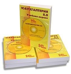 программа 1с бухгалтерия скачать бесплатно учебная версия