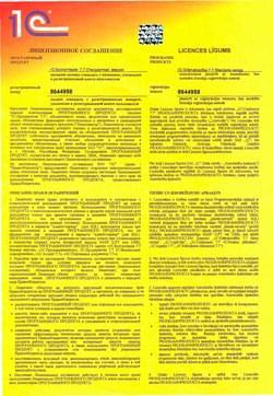 Лицензионное соглашение 1с
