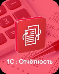 a7bc0884dd612 1С:Отчетность цена от 3 900 руб. в год. Купить 1с-отчетность для ...