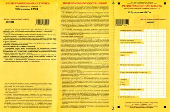Регистрационная карта 1с