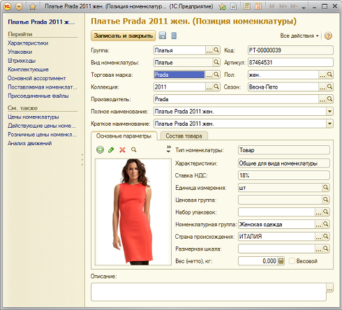 1с магазин одежды и обуви для украины обновление 1с зуп настройка проводок