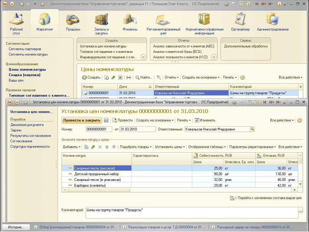 Программа 1с первичные документы скачать бесплатно