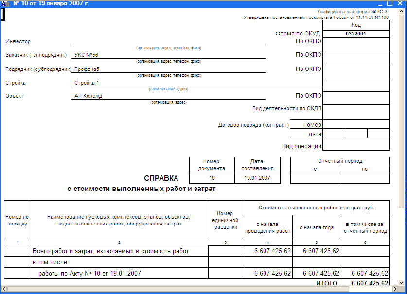 кс2 и кс3 образец заполнения 2014
