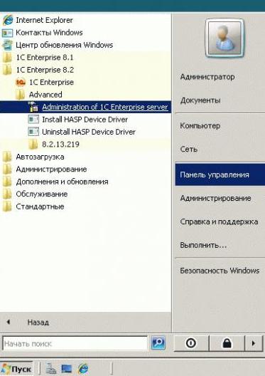 Установка 1с82 и 1с81 на один сервер 1с последнее обновление конфигурации
