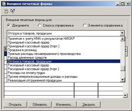 Заполнение штрих кодов у номенклатуры для УТ 10.3